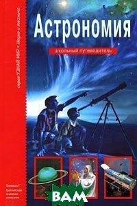 Купить Астрономия, Балтийская книжная компания, Афонькин С., 978-5-91233-277-7