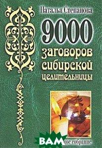 Купить 9000 заговоров сибирской целительницы, РИПОЛ КЛАССИК, Степанова Наталья, 978-5-386-02609-7