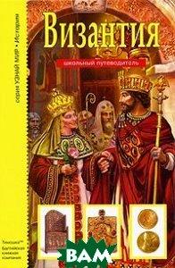 Купить Византия, Тимошка (Балтийская книжная компания), Деревенский Б., 978-5-91233-274-6