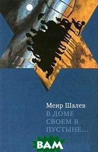 Купить В доме своем пустыне, Шалев Меир, 978-5-7516-0892-7