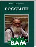 Купить Россыпи (изд. 2010 г. ), НИОЛА XXI ВЕК, Алексеевский К.М., 978-5-366-00554-8