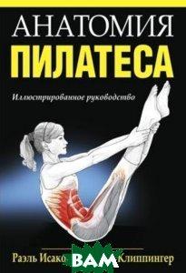 Купить Анатомия пилатеса, ПОПУРРИ, Раэль Исаковиц, 978-985-15-1534-5