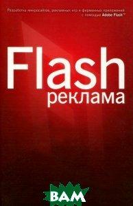 Купить Flash-реклама. Разработка микросайтов, рекламных игр и фирменных приложений с помощью AdobeFlash, АСТ, Джейсон Финкэнон, 978-5-4252-0139-3