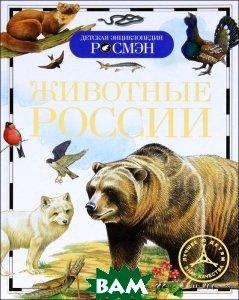 Купить Животные России, Омега - Л, Травина И., 978-5-353-05747-5
