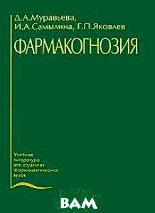Фармакогнозия. 4-е изд.