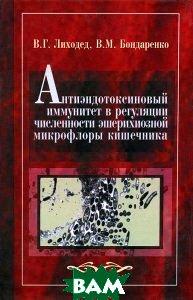 Антиэндотоксиновый иммунитет в регуляции численности эшерихиозной микрофлоры кишечника.