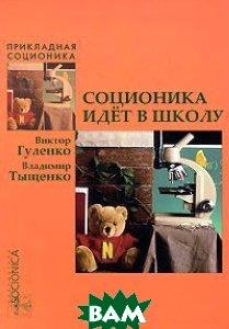 Купить Соционика идет в школу, Черная Белка, Гуленко В., Тыще, 978-5-91827-009-7