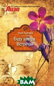 Купить Буду завтра. Встречай, РИПОЛ КЛАССИК, Буренина Кира, 978-5-386-02701-8