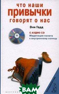 Купить Что наши привычки говорят о нас (+CD), ЦЕНТРПОЛИГРАФ, Гедд Э., 978-5-9524-3140-9