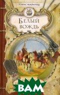 Купить Белый вождь, Мир книги, Рид М., 978-5-486-01570-0