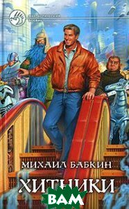 Хитники (изд. 2007 г. )