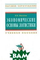 Купить Экономические основы логистики, ИНФРА-М, Моисеева Н. К., 978-5-16-003146-0