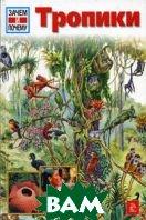 Купить Тропики (изд. 2008 г. ), Мир книги, Мертини А., 978-5-486-01845-9
