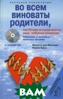 Купить Во всем виноваты родители, или Почему не складываются ваши любовные отношения, ЦЕНТРПОЛИГРАФ, Манчинг Ф., Катц Б., 978-5-9524-3432-5