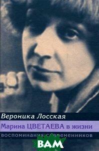 Марина Цветаева в жизни.Воспоминания современников