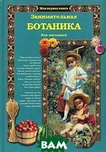 Купить Занимательная ботаника для малышей, БЕЛЫЙ ГОРОД, Лаврова Светлана Аркадьевна, 978-5-7793-1316-2