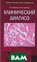 Купить Клинический диагноз., Литтерра, Ивашкин В. Т., 978-5-4235-0022-1