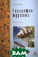 П.В. Большаник. / География туризма.