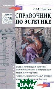 Купить Справочник по эстетике., ФЕНИКС, С. М. Петкова., 978-5-222-18413-4