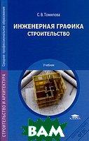 Купить Инженерная графика. Строительство, Академия, С.В. Томилова, 978-5-7695-8138-0