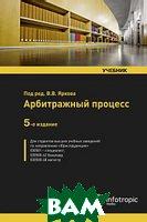 Купить Арбитражный процесс. Учебник., Инфотропик Медиа, Под редакцией В.В. Яркова., 978-5-9998-0077-0