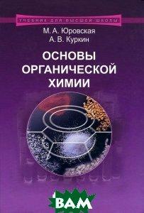 Купить Основы органической химии, Бином.Лаборатория знаний, Юровская М. А. Куркин А. В., 978-5-9963-1069-2