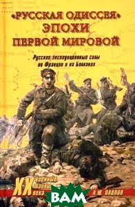 Русская одиссея эпохи Первой мировой. Русские экспедиционные силы во Франции и на Балканах