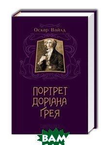 Портрет Доріана Ґрея / The Picture of Dorian Gray