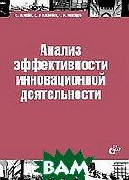 Купить Анализ эффективности инновационной деятельности, BHV, С. Н. Яшин, 978-5-9775-0844-5