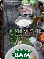 Галицька кухня з фартухом