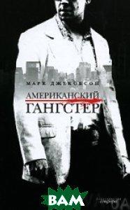 Купить Американский гангстер. Серия: Смотрим фильм - читаем книгу / American Gangster and Other Tales of New York, АМФОРА, Марк Джекобсон / Mark Jacobson, 978-5-367-00801-2