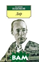 Дар. Серия: Азбука-классика (pocket-book)