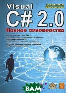 Купить Visual C 2.0. Полное руководство / Mastering Visual C 2.0. NET, КОРОНА принт, Джейсон Прайс, Майк Гандэрлой / Jason Price, Mike Gunderloy, 978-5-7931-0555-2