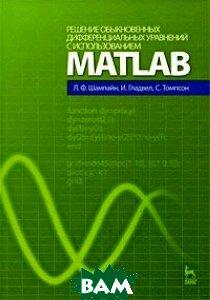 Купить Решение обыкновенных дифференциальных уравнений с использованием MATLAB. Учебное пособие, Лань, Шампайн Л.Ф., Гладвел И., Томпсон С., 978-5-8114-1033-0