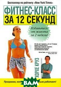 Фитнес-класс за 12 секунд / The 12 Seconds Sequence: Shrink Your Waist in 2 Weeks