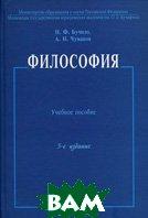 Философия. Учебное пособие. 5-е издание