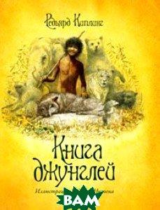 Купить Книга джунглей. Авторский сборник / The Jungle Book, Machaon, Редьярд Джозеф Киплинг / Rudyard Joseph Kipling, 978-5-389-00705-5