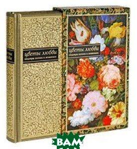 Купить Цветы любви. Шедевры поэзии и живописи (подарочное издание). Антология, АСТ, 978-5-94464-136-6