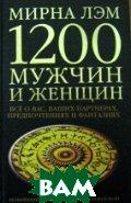 Купить 1200 мужчин и женщин новейший астрологический гороскоп. Серия: Ваша тайна, РИПОЛ КЛАССИК, Лэм М., 978-5-386-01683-8