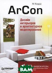 ArCon. Дизайн интерьеров и архитектурное моделирование (+ CD-ROM)