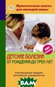 Купить Детские болезни от рождения до трех лет. Серия: Практические советы для молодой мамы, ОНИКС 21 век, Валерия Фадеева, 978-5-488-02274-4