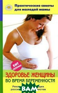 Купить Здоровье женщины во время беременности. Серия Практические советы для молодой мамы, ОНИКС 21 век, Фадеева В.В., 978-5-488-02461-8