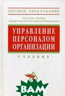 Управление персоналом организации. Учебник. 4-е издание
