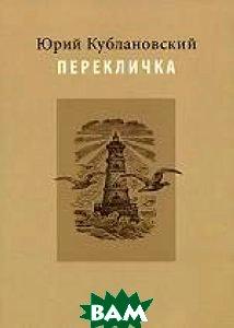 Купить Перекличка. Авторский сборник., ВРЕМЯ, Кублановский Юрий Михайлович, 978-5-9691-0484-6