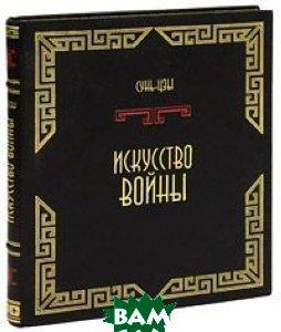 Купить Искусство войны (подарочное издание), СОФИЯ, Сунь-Цзы / Sun Tzu, 978-5-91250-650-5