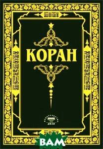 Коран. (зеленый). 3-е издание, Диля паблишинг, 978-5-88503-795-2  - купить со скидкой