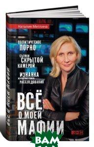 Купить Все о моей мафии, Альпина Нон-фикшн, Наталия Метлина, 978-5-91671-049-6