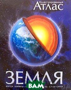 Купить Земля. Иллюстрированный атлас / Children s Encyclopedia of Earth, Махаон, Майкл Аллаби / Michael Allaby, 978-5-389-00274-6