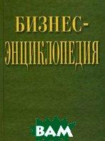 Бизнес-энциклопедия. 2-е издание от Bambook UA