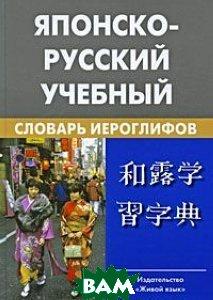 Купить Японско-русский учебный словарь иероглифов. Около 5000 иероглифов, Живой язык, Н. И. Фельдман-Конрад, 978-5-8033-0645-0